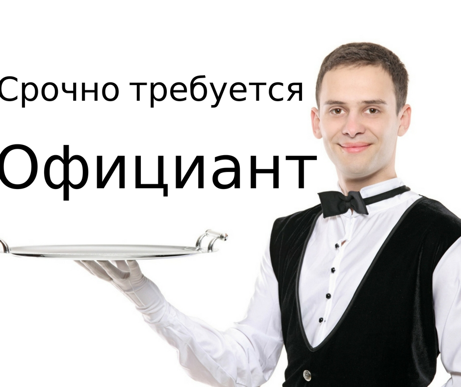 картинка требуется официант сколько смотрел
