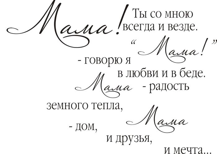 Фразы для постера проимаму