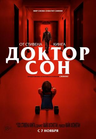 kinopoisk.ru-Doctor-Sleep-3425032.jpg